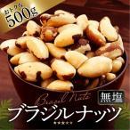 ブラジルナッツ 500g <賞味期限が近いため割引価格で販売> 送料無料 無塩 無添加 ダイエット 美活 ナッツ