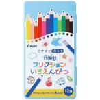 パイロット フリクション 消せる色鉛筆 消える色鉛筆 フリクションいろえんぴつ 12色セット PF-1S-12CL ケース:ブルー