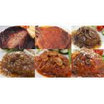 送料無料 ハンバーグ食べくらべセット  6種類×2個の計12品のセット(ドミグラス・おろし・てりやき・ナポリタン・和風・トマト)