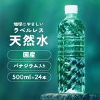 水 天然水 ミネラルウォーター 24本 500ml 富士山 国産 軟水 まとめ買い ケース セット 富士山の天然水 500ml×24 アイリスフーズ 代引き不可