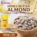 セール アーモンド ナッツ ハニー バター まとめ買い はちみつ ハチミツ 蜂蜜 ナッツ おやつ おつまみ ハニーバターアーモンド180g×10 アイリスフーズ