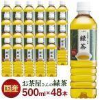 お茶屋さんの緑茶 500ml 48本 お茶 ペットボトル 500ml 緑茶 飲料 ドリンク 48本 LDC 代引き不可