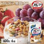 フルグラ 糖質オフ 600g 6袋 カルビー フルーツグラノーラ シリアル 6個セット フルグラ 送料無料 まとめ買い (D)