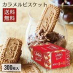 ロータス Lotus 300枚(50枚×6袋) クッキー ビスケット ビスコッティ まとめ買い 大容量 ベルギー カラメルビスケット キャラメルビスケット