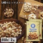 ミックスナッツ 無塩 ナッツ 1.7kg(850g×2個) 安い 5種 送料無料 食塩無添加 アーモンド くるみ カシューナッツ マカダミア ピーナッツ まとめ買い
