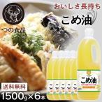 米油 油 6本 食用油 こめ油 コメ油 築野食品 1.5kg 1500g (D)
