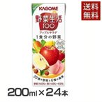 野菜ジュース 24本 野菜生活100 アップルサラダ200ml  551 カゴメ (D)