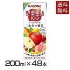野菜ジュース 48本 野菜生活100 アップルサラダ200ml カゴメ (D)