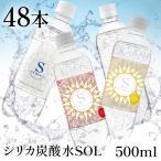 シリカ水 シリカ 炭酸水 48本 天然水 ミネラルウォーター シリカ炭酸水SOL オトギノ ミネラル炭酸水 ソール天然水仕込み 500ml 代引き不可