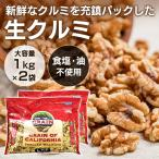 生くるみ 無塩 2袋 セット まとめ買い クルミ クレイン CRAIN 米国産生クルミLHP 1kg×2袋  (D)