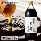 黒酢 お酢 まとめ買い 6本 900ml  内堀醸造 臨醐山黒酢 (D)