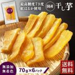 干し芋 ほしいも 干しいも 紅はるか 420g (70g×6袋) まとめ買い 芋 お芋 イモ サツマイモ さつまいも 栃木県産 メール便 代引不可 送料無料