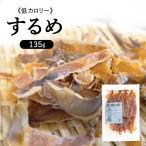 するめ いか あたりめ おやつ 珍味 おつまみ 北海道松前町加工するめ プレゼント メール便 送料無料