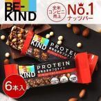プロテインバー チョコバー ナッツバー BE-KIND プロテイン ダークチョコレート&アーモンド(6本入り)    (D)(B)
