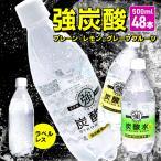 炭酸水 強炭酸水 500ml 48本 プレーン レモン 友桝飲料 500ml × 48本 まとめ買い 発泡水 ペットボトル 代引不可