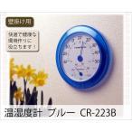 クレセル CRECER 温度計 湿度計 壁掛用 ブルー 青 日本製  温湿度計 CR-223B