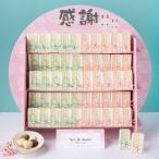 プチギフト お菓子 和風 クッキー 日本製   ゆめうさぎ ハートクッキー50個セット OGT850