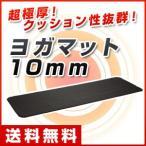 Yahoo Shopping - ヨガマット 10mm (バッグつき)(送料無料) ヨガマット 8mmよりも厚い!