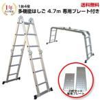 Yahoo Shopping - アルミはしご 2点セット[安心の一年保証付]多機能 はしご 梯子 ハシゴ4.7m + 専用プレート【 脚立 折りたたみ 軽量 送料無料】