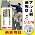 DIY, 工具, 文具 - 伸縮はしご 伸縮脚立 はしご 梯子 アルミ製 伸縮  ハシゴ 3.8m 送料無料[安心の一年保証付]