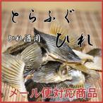 河豚 - 送料お徳のネコポス対応(3袋迄360円) ふぐひれ とらふぐ ヒレ酒用