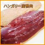 ハンガリー産鴨肉ロースカット肉(業務用)220g〜240g クール便配送の為324円追加になります
