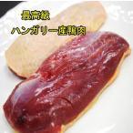 ハンガリー産鴨肉ロースカット肉(業務用)220g〜240g