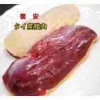 【超お買い得数量限定】鴨肉ロースカット肉 業務用220g〜240g