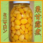 【送料無料】数量限定 栗甘露煮ミニマロン(業務用)12本ケース販売