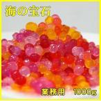 海藻クリスタル海藻ビーズ5色ミックス 1000g 天恵ジャパン海の宝石 クール便配送の為324円追加になります