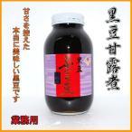 黒豆甘露煮(ぶどう豆)