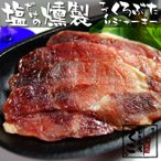 おつまみ 美味しい 鹿児島黒豚 ジャーキー 80g 手作り 燻製 加工肉 六白黒豚