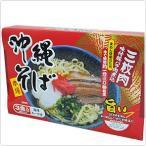 【沖縄ソバ】沖縄そば3食入り 味付け豚バラ肉入り