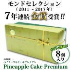 パイナップルケーキプレミアム 8個入 ×3箱set