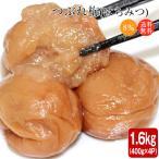 梅干し 紀州南高梅のつぶれ梅 はちみつ梅400g×4パック入り(送料無料)