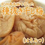 ショッピング梅 (オープン記念セール)紀州南高梅で作った種抜き干し梅 はちみつ(100g)国産 おやつ おつまみ お茶うけ