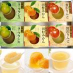 田村みかん・リンゴ・ラフランスゼリーセット(250g×6ヶ入) 贈答 ギフト お歳暮(送料無料)