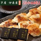 神戸 南京町 大同行謹製 一口餃子3折セット 贈答 ギフト お歳暮 冷凍食品 揚げ物(送料無料)