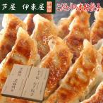 芦屋 伊東屋謹製 黒豚餃子と九条葱餃子4折セット 贈答 ギフト 母の日 冷凍食品 揚げ物(送料無料)