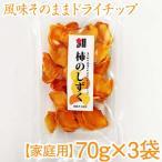 柿のしずく 70g×3袋 家庭用 ドライフルーツ 奈良西吉野 手作り