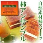 柿アンサンブル 140g×2袋 奈良西吉野 干柿 バターサンド 冷凍