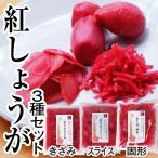 無添加 国産 紅しょうが3種セット(きざみ100g スライス100g 固形150g)紅生姜 高知県産 土佐一 梅酢