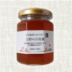 吉野の百花蜜 国産はちみつ 150g 蜂蜜
