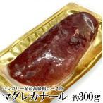 ハンガリー産 最高級鴨ロース肉 マグレカナール 約300g(約300〜400g) 冷凍