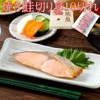 逆塩熟成 焼き鮭切り身(10切れ) 冷凍 ギフト対応 贈答 ギフト 母の日(送料無料)