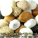 大福&お餅6種食べ比べセット