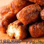 ミニ豆乳黒糖ドーナツ 大容量1.2kg
