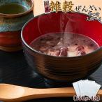 完全国産 雑穀ぜんざい(丸餅2個入) 150g×4袋(送料無料)