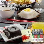 ごま豆腐詰合せ 14個セット(白胡麻・黒胡麻・柚子風味・焙煎胡麻) 贈答 ギフト 父の日(送料無料)