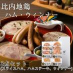 日本三大美味鶏に数えられる比内地鶏に、更に手間暇と愛情を注ぎ質を高めた、あきた六次会オリジナルの「火内鶏(ピルナイどり)」...